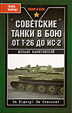 Sovetskie tanki v boi︠u︡ ot T-26 do IS-2…