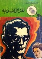لغز الألف وجه by محمود…