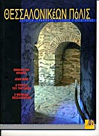 THESSALONIKEON POLIS - Quarterly…