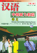 Chinese Intermediate Listening Course (2nd…