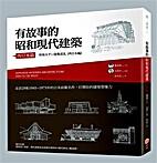 有故事的昭和現代建築(東日本篇…