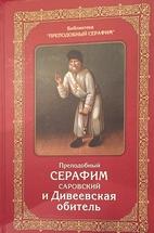 Преподобный Серафим…