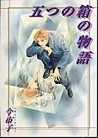 Five Box Stories by Ichiko Ima