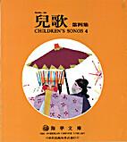 Children's songs 4 = 兒歌第四集 by Wang…