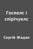 Госпелс i спiрiчуелс by…