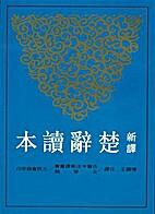 新譯楚辭讀本 by Fu Xiren