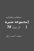 سحاب وضباب (مجموعة سيرة…