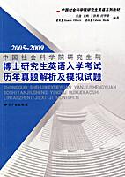 2005-2009-中国社会科学院研究生院…