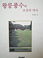 Wangnung pungsu wa Choson ui yoksa by…