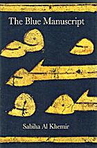 The blue manuscript by Sabiha Khemir