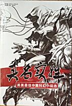 real name by Zhu Zhe Fu Nuo Wen Qi Deng )