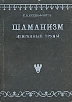 Sciamanism. by Ksenofontov G. B.