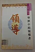 聖經中的領導者 by 吳獻章