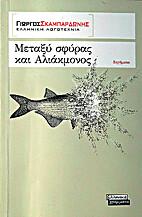 Metaxy sphyras kai Haliakmonos : diēgēmata…