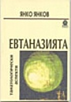The Euthanasia (Thanatological Aspects) by…
