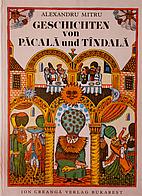 Пэкала-Надувала и…
