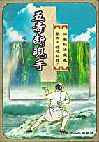 Five Poison Break the Spirit Gong by Ke Ping…