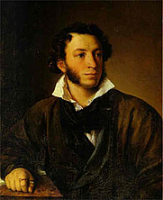 Author photo. From Wikimedia Commons, portrait of Alexander Pushkin by Vasily Tropinin, 1827