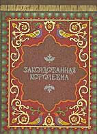 Russian Children by Russian