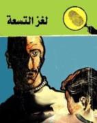 لغز التسعة by محمود سالم