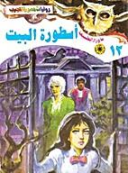أسطورة البيت by Ahmed Khaled…