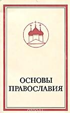 Основы Православия ;…