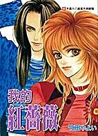 Boku no Daisuki na Akai Bara by Yayoi Takeda