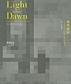 Light before Dawn: Unofficial Chinese Art…