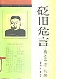 砭旧危言: 唐才常 宋恕集 by…