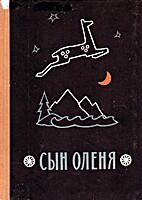 Syn olenya: abkhazskie narodnye skazki [Son…