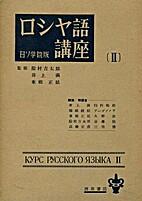 ロシヤ語講座〈第2巻〉―日ソ学…