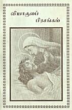வியாகுலப்…