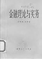 金融理论与实务 by 邱震源