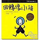 Rotation as a child (Traditional Chinese…