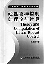 线性鲁棒控制的理论与计算 by…