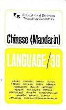 Chinese: two audio cassettes and a phrase…
