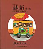Chinese sayings 3 = 諺語第三集 by Wang…