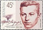 Author photo. Ukrainian stamp
