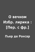 О вечном Избр. лирика :…