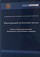 Annual report (Russian)