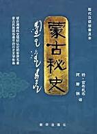 蒙古秘史 by Mongol Mongol