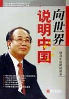 Tell the World About China: Zhao…