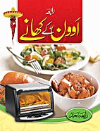 OVEN KEY KHANEY by Rabia Saeed
