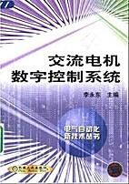 交流电机数字控制系统 by 李永东