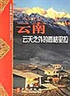全景中国——云南:云天之外的香…