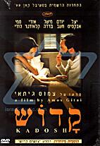 Kadosh by Amos Gitai