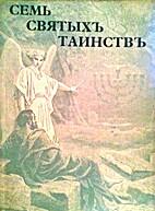 Семь Святых Таинств by…