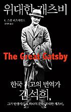 위대한 개츠비 The Great Gatsby, Middle…