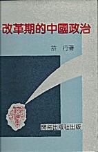 改革期的中國政治 by 許行