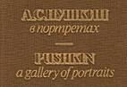 А.С.Пушкин в портретах by…